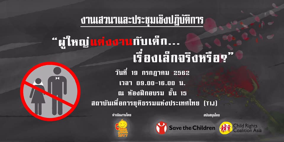 Childline Thailand ending child marriage event