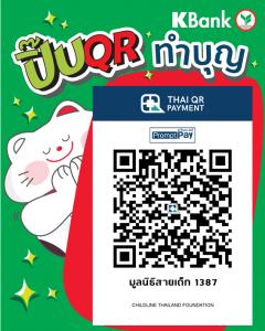 Childline Thailand QR Code