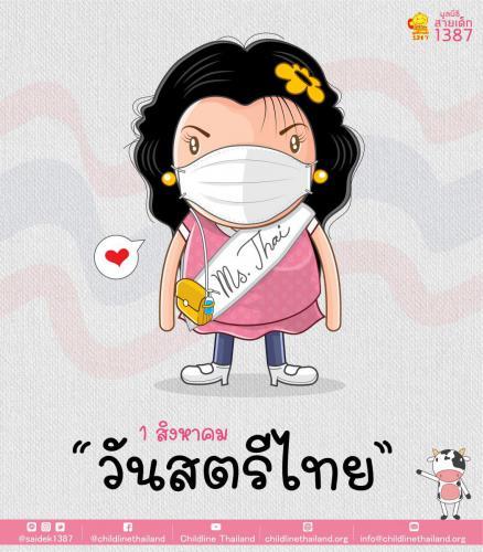 วันสตรีไทย